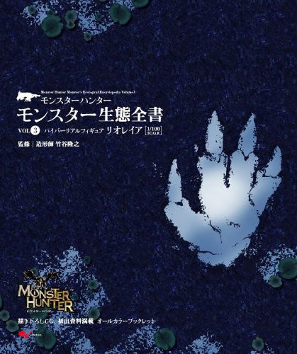Image 1 for Monster Hunter Ecology Of Monster Book #3 / Psp