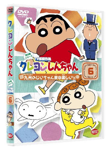 Image 1 for Crayon Shin Chan The TV Series - The 6th Season 6 Kyushu No Ji-Chan Chi Wa Tanoshiizo