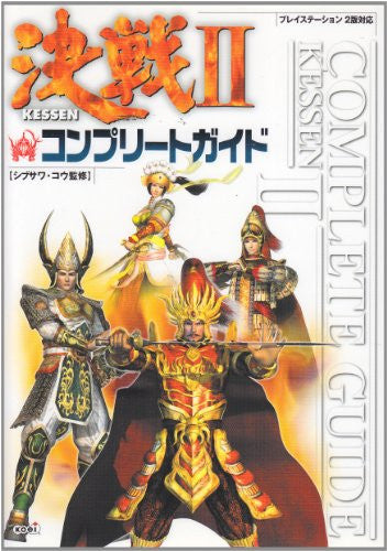 Image 1 for Kessen 2 Complete Guide Book / Ps2