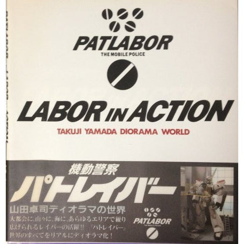 Image for Mobile Police Patlabor Labor In Action Takuji Yamada Diorama World Art Book