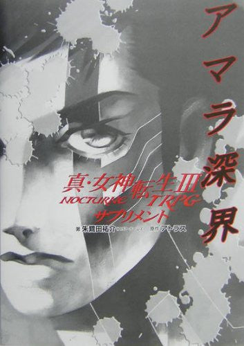 Image 1 for Shin Megami Tensei 3  Nocturne Trpg Depth World Amara Book / Rpg