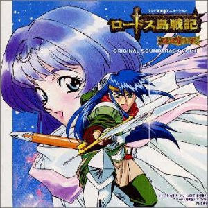 Record of Lodoss War: Chronicles of the Heroic Knight Original Soundtrack VOL.1