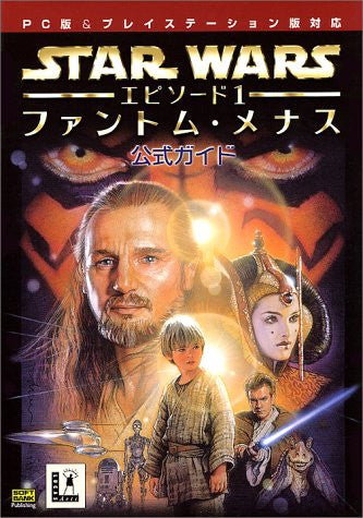 Image 1 for Star Wars: Episode 1 Phantom Menace Official Guide Book / Ps