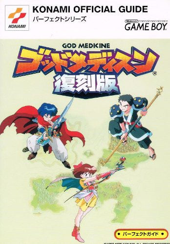 God Medicine Fukkoku Ban Perfect Guide Book (Konami Official Guide Perfect Series) / Gb