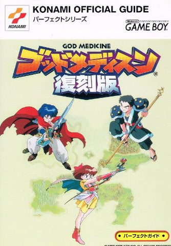 Image for God Medicine Fukkoku Ban Perfect Guide Book (Konami Official Guide Perfect Series) / Gb
