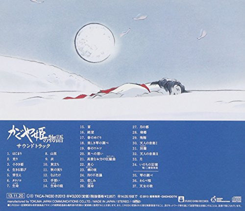 Image 6 for Kaguyahime no Monogatari Soundtrack
