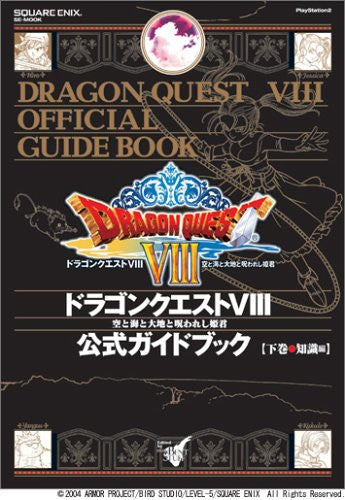 Image 1 for Dragon Quest (Warrior) 8 Official Guide Book Gekan Knowledge / Ps2