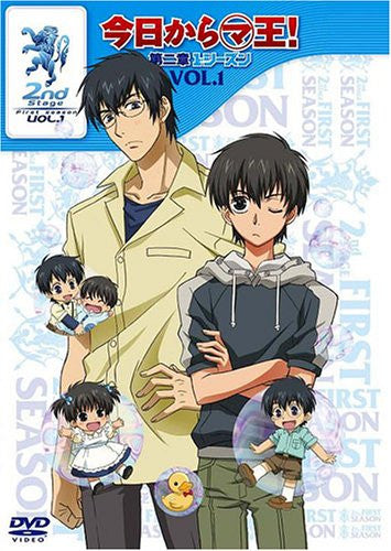 Image 1 for Kyo Kara Maou! Dai 2sho First Season Vol.1