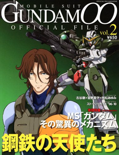 Image 1 for Gundam 00 Official File #2 Illustration Art Book