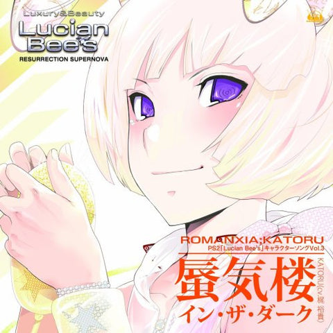 Lucian Bee's Character Song Series Vol.3 Katoru