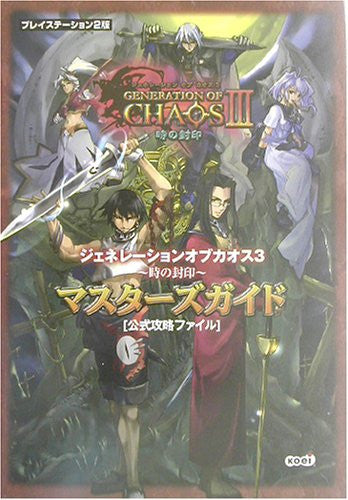 Image 1 for Generation Of Chaos 3: Toki No Fuuin Masters Guide Book / Ps2