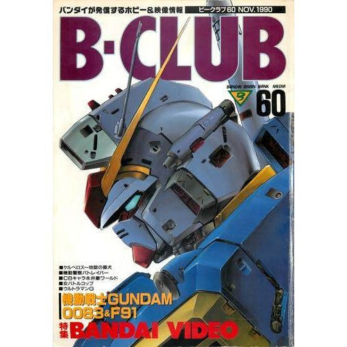 Image 1 for B Club #60 Bandai Video Japanese Anime Magazine