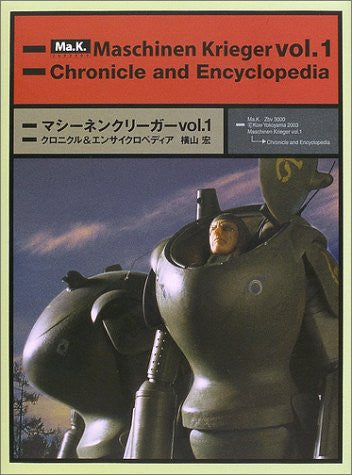 Image 1 for Maschinen Krieger Vol.1 Chronicle And Encyclopedia