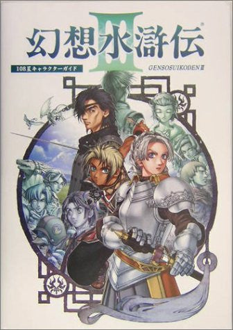 Image 1 for Suikoden Iii 3 Character Guide Book / Ps2