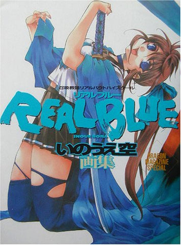 Image for Shoukan Kyoushi Real Bout High School   Real Blue
