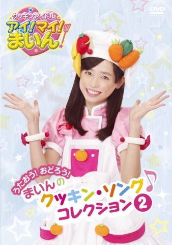 Image for Cookin Idol I! My! Mine! Utaou! Odorou! Mine No Cooking Song Collection 2