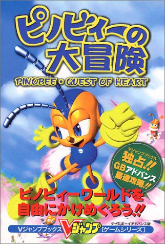 Image for Pinobee: Wings Of Adventure V Jump Strategy Guide Book / Gba