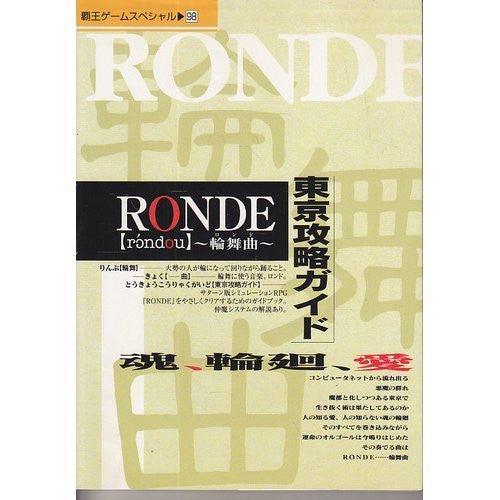 Image 1 for Ronde Tokyo Strategy Guide Book / Ss