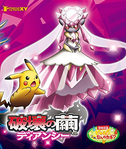 Image 1 for Pokemon The Movie: Diancie And The Cocoon Of Destruction