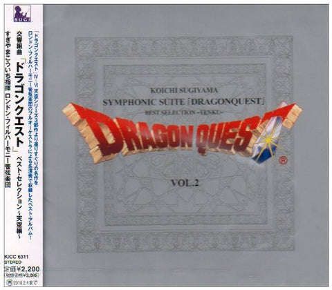 Image for Symphonic Suite Dragon Quest Best Selection ~Tenku~