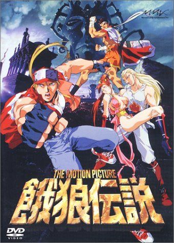 Image for The Motion Picture: Garou Densetsu