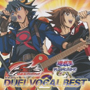 Image 1 for YU-GI-OH! Series DUEL VOCAL BEST 2