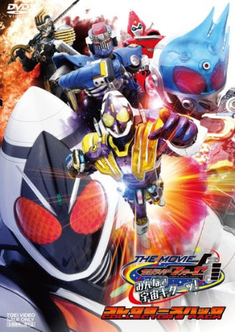 Image for Kamen Rider Fourze The Movie Space Here We Come - Minna De Uchu Kita Collector's Pack