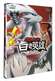 Pocket Monsters Best Wishes The Movie: Victini And The Black Hero: Zekrom Victini And The White Hero: Reshiram - 2