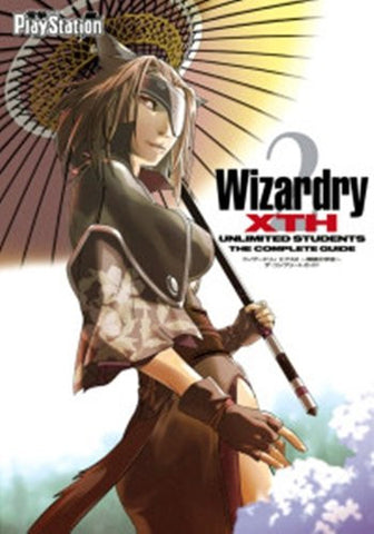 Wizardry Ex 2 Mugen No Gakuto The Complete Guide Book / Ps2