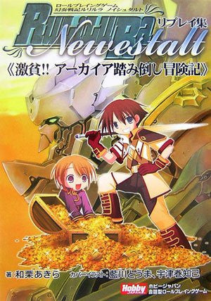 Image 1 for Rpg Rulilura Neustadt Collection Gekihin! Akaia Fumitaoshi Boukenki Game Book
