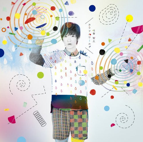 Image 2 for Colorful World / Tomohisa Sako