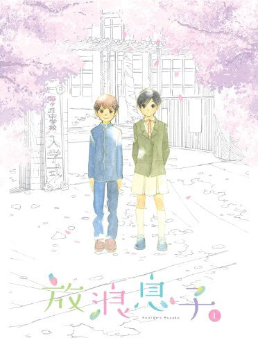 Image 1 for Wandering Son / Horo Musuko 1 [Blu-ray+CD]