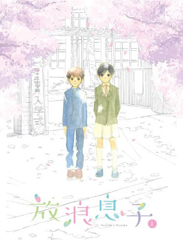 Image for Wandering Son / Horo Musuko 1 [Blu-ray+CD]