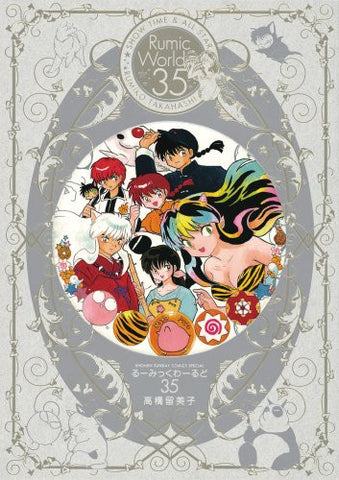 Image for Rumiko Takahashi   Show Time All Star 35th Anniversary Art Book