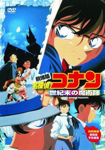 Image 1 for Case Closed / Detective Conan: The Last Wizard Of The Century