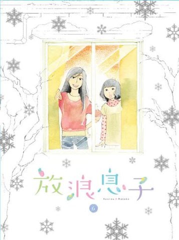 Image for Wandering Son / Horo Musuko 6