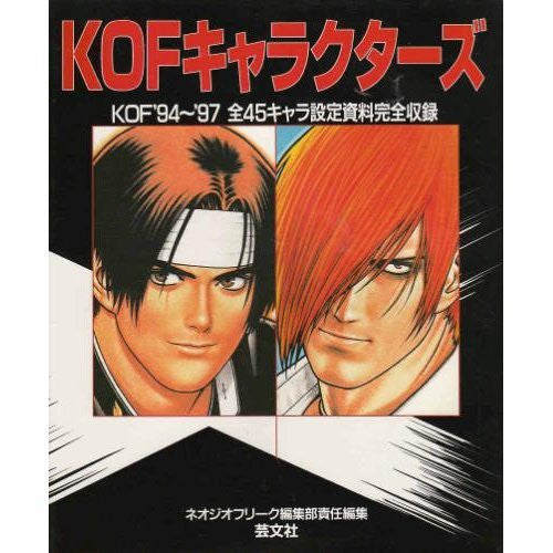 Image 1 for Kof Characters Kof '94 ~ '97 All 45 Character Analytics Illustration Art Book / Neogeo