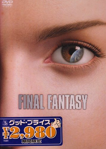 Image 1 for Final Fantasy: The Spirits Within