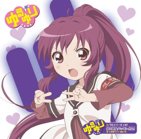 Image for Yuru Yuri No Uta Series 07