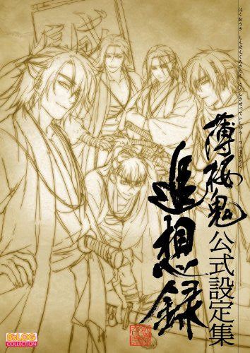 Image 1 for Hakuoki Shinsengumi Kitan Guide And Art Book