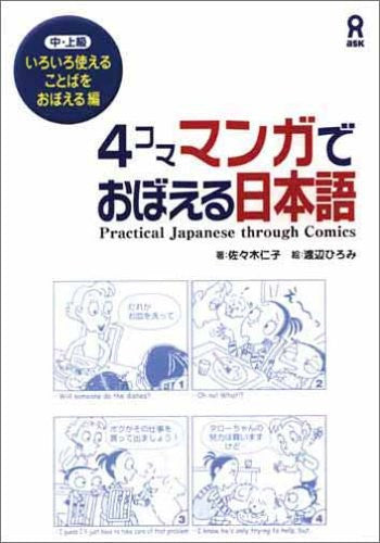 Image 1 for Practical Japanese Through Comics / Random Used Word