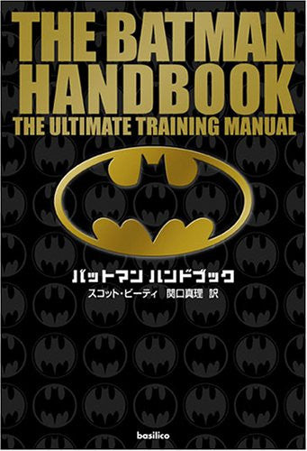 Image 1 for The Batman Hand Fan Book The Ultimate Training Manual