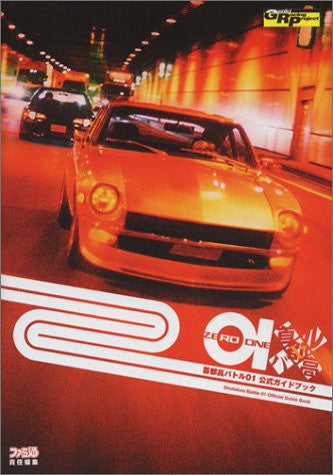 Image 1 for Tokyo Xtreme Racer 01 Official Guide Book / Ps2