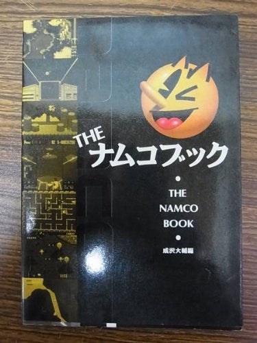 Image 1 for The Namco Book / Namco History & Data Complete Fan Book