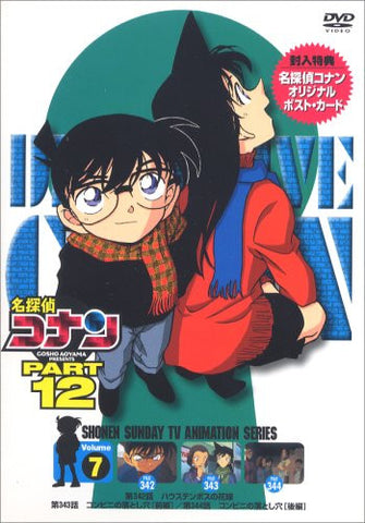 Image for Detective Conan Part 12 Vol.7
