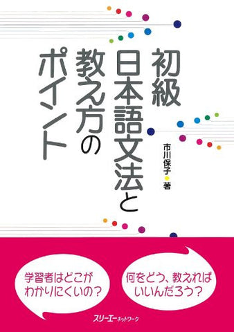 Image for Shokyu Nihongo Bunpo To Oshiekata No Point