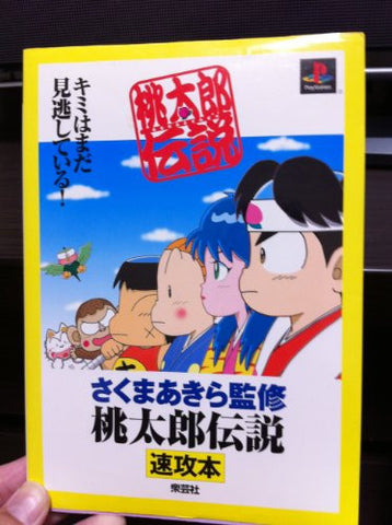Image for Momotaro Densetsu Fastest Guide Book (Express Guide Series) / Ps