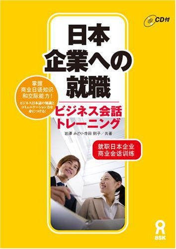 Image 1 for Japanese Employment Business Conversation Training With Cd (For Native Speaker Of Chinese)