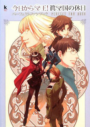 Image 1 for Kyou Kara Maou! Shin Ma Kuni No Kyuujitsu Perfect Fan Book