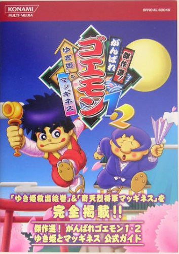 Ganbare Goemon 1. 2 Yuki Hime To Magginess Official Guide Book/ Gba